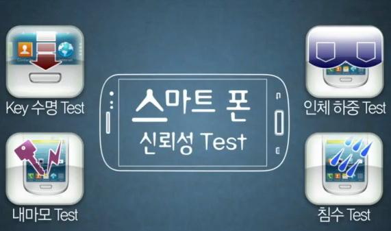 ทดสอบ-ซัมซุง-2